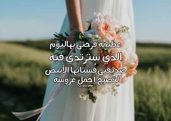 تهنئة لصديقتي العروسة