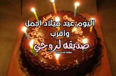 خواطر عيد ميلاد صديقتي