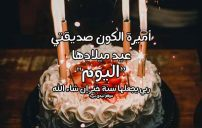 دعاء عيد ميلاد صديقتي