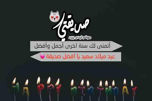 صديقتي كل عام وانتي بخير صديقتي رمزيات عيد ميلاد