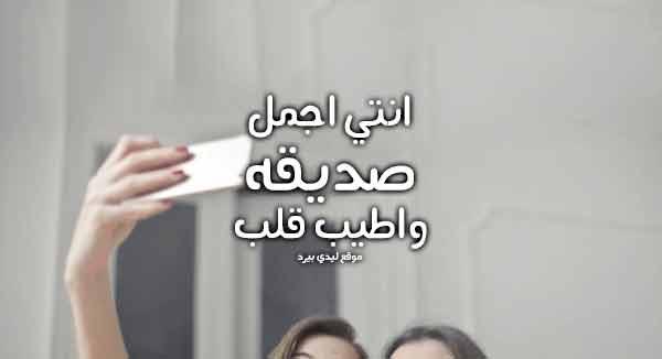 كلمات لاعز صديقة قصيرة