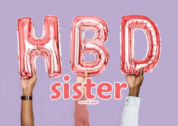 Messages for Sister Birthday 3