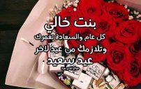تهنئة العيد لبنت خالي