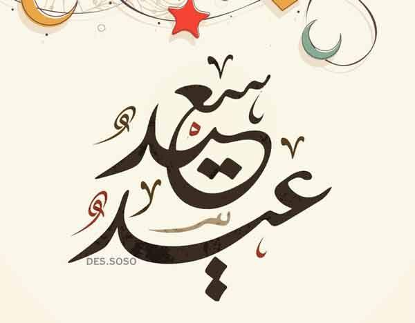 تهنئة عيد الاضحى للاباء