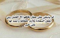 دعاء-لصديقتي-بالتوفيق-والسعادة-في-زواجها
