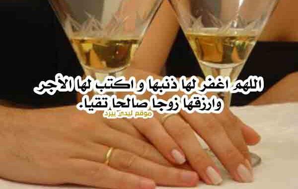 دعاء-لصديقتي-بالزواج