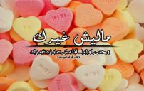 رسائل-رومانسية-مصرية