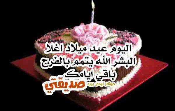 كلام عيد ميلاد صديقتي