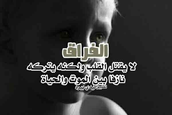 كلمات-فراق-حزينة