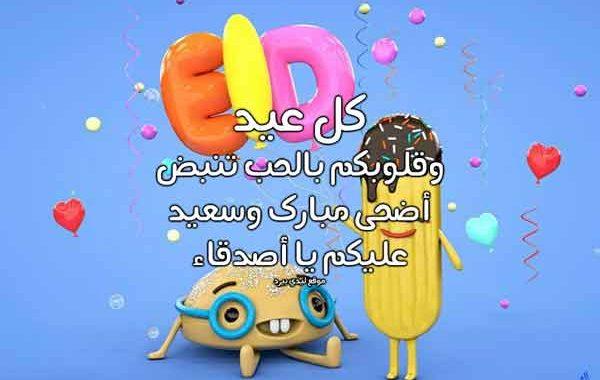 مجموعة صور لل تهاني عيد الاضحى المبارك للاصدقاء