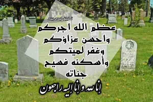 تعزية-وفاة-مكتوبة