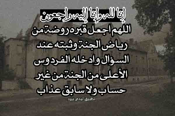 رسائل لاهل الميت
