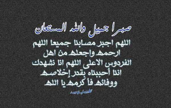 رسائل تعزية ومواساة كلام يصبر اهل الميت