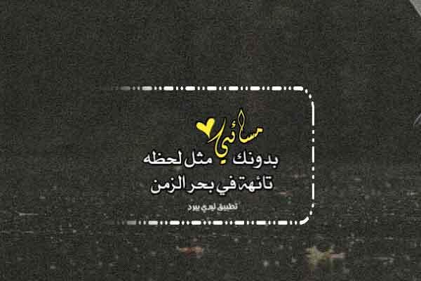 كلام مسائي بدونك