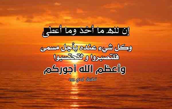 كلمات-تعزية-اهل-الميت