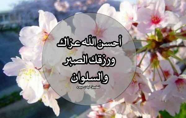 كلمات تعزية بوفاة شخص عزيز