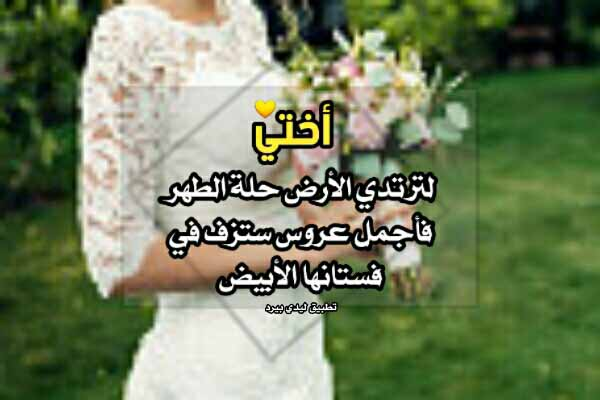 اهداء للعروس من اختها