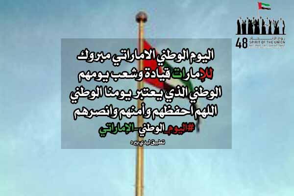 تعبير عن اليوم الوطني الاماراتي
