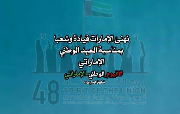 تهنئة اليوم الوطني الاماراتي