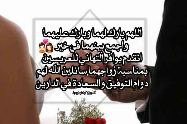 تهنئة بالزواج اسلامية