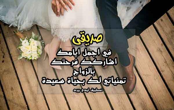 تهنئة بمناسبة زواج صديقي