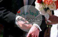 تهنئة زفاف اخي