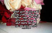 تهنئة زواج يمنية