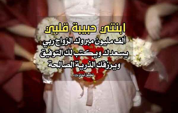 تهنئة للعروس من امها