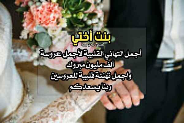 تهنئة للعروس من خالتها