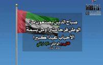 رسائل تهنئة اليوم الوطني الاماراتي
