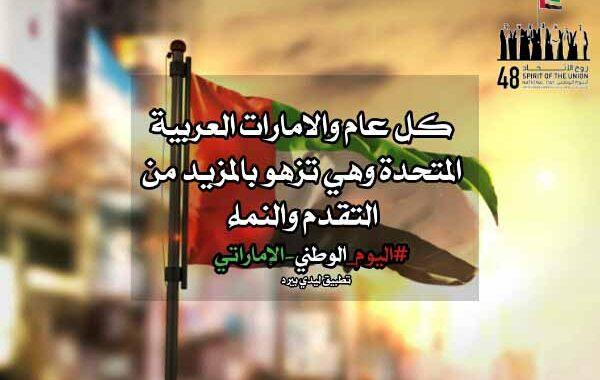 عبارات عن اليوم الوطني الاماراتي