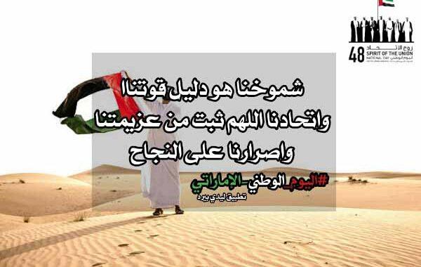 كلمة عن اليوم الوطني الاماراتي