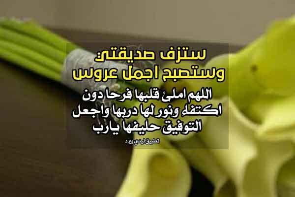 اهداء للعروس من صديقتها