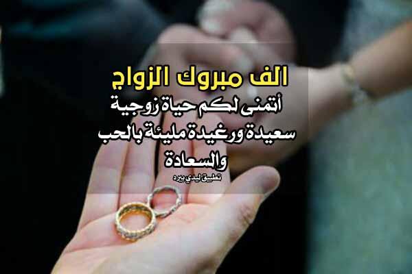 اهداء للعريس يوم عرسه