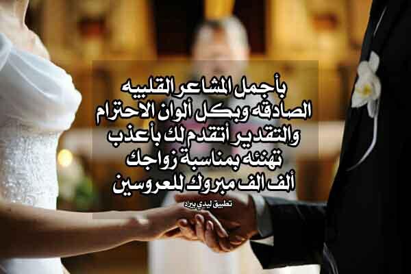 تهنئة زواج سعودية
