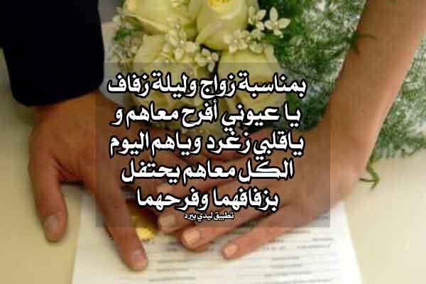 تهنئة زواج سودانية ليدي بيرد