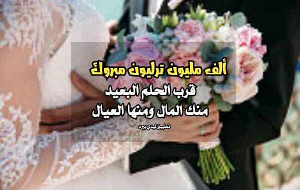 اجمل عبارات عبارات تهنئه للعروس جديده