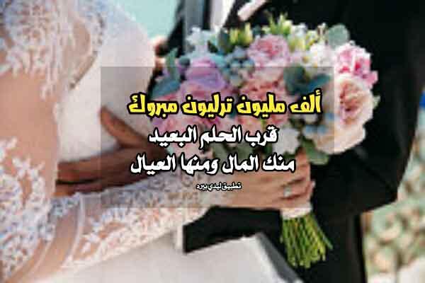 تهنئة قرب الزواج