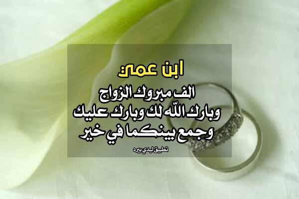 تهنئة لابن العم بالزواج
