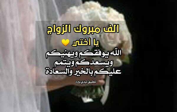 تهنئة للعروس من اخوها