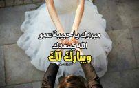 تهنئة للعروس من عمها