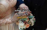 حالات تهنئة للعريس