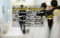 دعاء تهنئة بالزواج