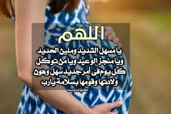دعاء لتسهيل عملية الولادة