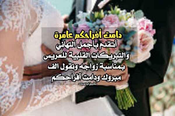 الف مبروك الزواج اخوي الغالي