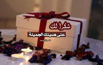 عبارات لشخص اهداك هدية
