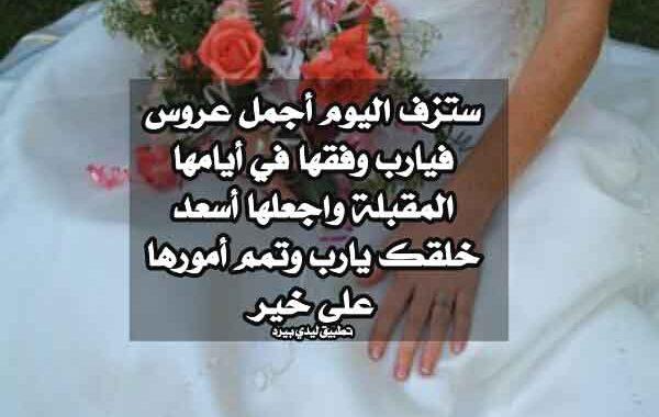 عبارات للعروس قصيرة