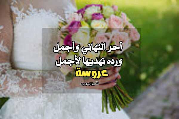 كلام تهنئة للعروسة