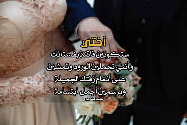 كلام لاختي العروس