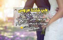 كلام-لصديقتي-العروس